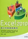 Excel 2010會計財務實務應用[附光碟]