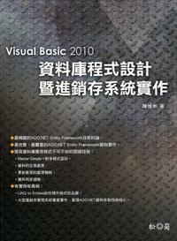 Visual Basic 2010資料庫程式設計暨進銷存系統實作(XP11197)[附光碟]