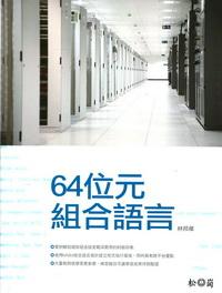 64位元組合語言 (XP12037)[附光碟]