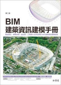 BIM 建築資訊建模手冊(第二版):寫給業主、專案經理、設計師、工程師以及承包商的 BIM 建築資訊建模指南