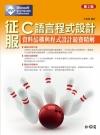 征服C語言程式設計--資料結構與程式設計競賽精解(附光碟)(第2版)