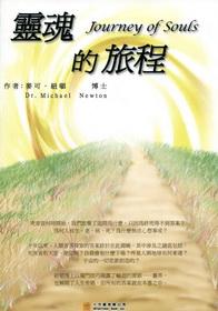 靈魂的旅程[2012年1月/再版]