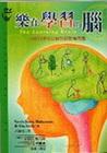 樂在學習的腦-大眾心理學313