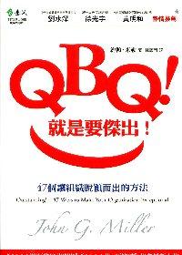 QBQ!就是要傑出!:47個讓組織脫穎而出的方法[軟精]