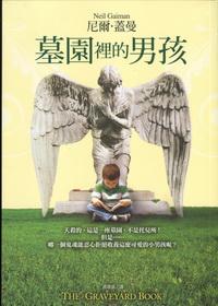 墓園裡的男孩-CHOICE 179