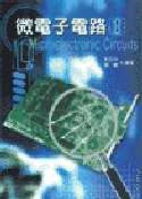 微電子電路I