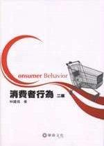 消費者行為(96/1 2版)