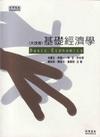 基礎經濟學-大改版(4版)96.03 專櫃