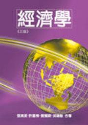經濟學(全)(96/9 3版)