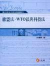 歐盟法.WTO法與科技法-學術論文集