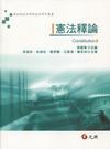 憲法釋論(雲林科技大學科技法律所叢書)5B002B