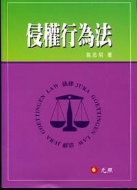 侵權行為法[2011年1月/2版]