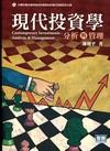現代投資學:分析與管理[2011年2年/5版/附光碟]
