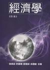 經濟學[4版/2011年9月]