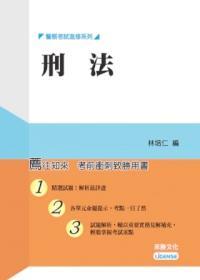 刑法總則-警大保送甄試.二技.警佐班