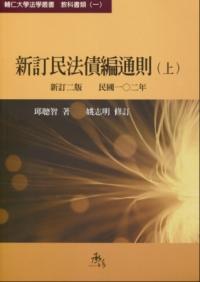 新訂民法債編通則(上)(新訂二版)