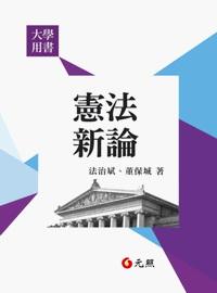 憲法新論[6版/2014年9月]