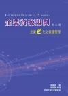 企業資源規劃 第三版 [2014年9月3版]