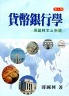 貨幣銀行學-理論與本土例證[10版/2014年9月]