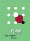 經濟學[8版/2015年5月]