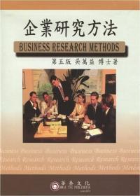 企業研究方法[2015-8/5版/附1光碟]