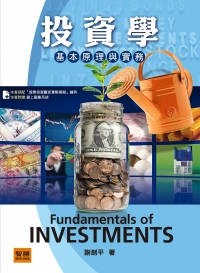 投資學-基本原理與實務[6版/2016-06]