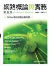網路概論與實務 [2011年1月/5版/附光碟]