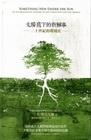 太陽底下的新鮮事《二十世紀的環境史》[國教院主編.書林出版]
