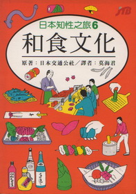 日本知性之旅6和食文化