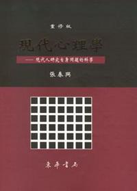 現代心理學-現代人研究自身問題的科學(98/7重修版)(精)