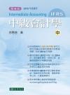 中級會計學(中)IFRS (第4版)