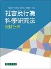 社會及行為科學研究法-資料分析104/6