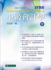中級會計學(下)〈IFRS版)第三版