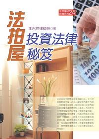 法拍屋投資法律秘笈(2013/06/3E)