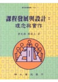 課程發展與設計:理念與實作[3版/2012年9月]