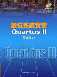 數位系統實習Quartus II(2011年8月/2版/附光碟)