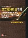 英文冠詞用法手冊-旺文英語進階學習4(軟精)