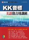 KK音標美語發音特訓班(附mp3)