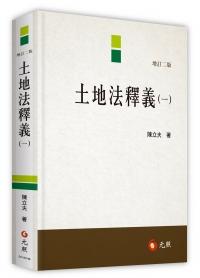 土地法釋義(一) 增訂二版
