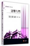 法學入門 修訂十六版