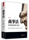 商事法 修訂八版