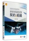 探索商業智慧: 契約與組織