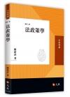 法政策學(修訂二版)