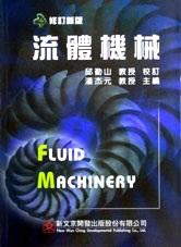 流體機械(修訂新版) 專櫃