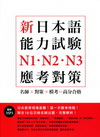 新日本語能力試驗N1.N2.N3應考對策[附MP3]