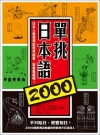 單挑日本語2000 日本人最愛用的經典語彙 你會幾個呢