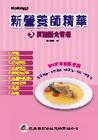新營養師精華(5)團體膳食管理 7/E 97/01