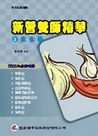 新營養師精華(二)生化學(八版)