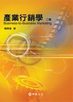 產業行銷學(2版)2006年