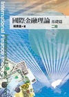 國際金融理論-基礎篇(96/3 2版) 專櫃